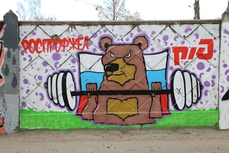 ВБрянске забор военкомата изрисовали граффити
